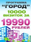 Размещение рекламных визиток - программа ГОРОД